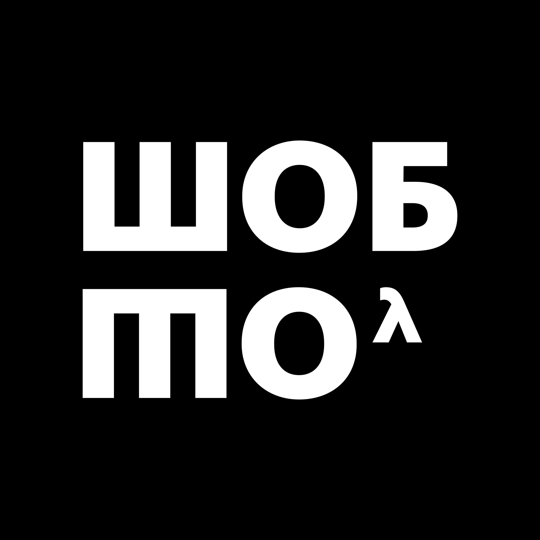 ШОБШОу — розмовне edutainment-шоу для продуктових людей