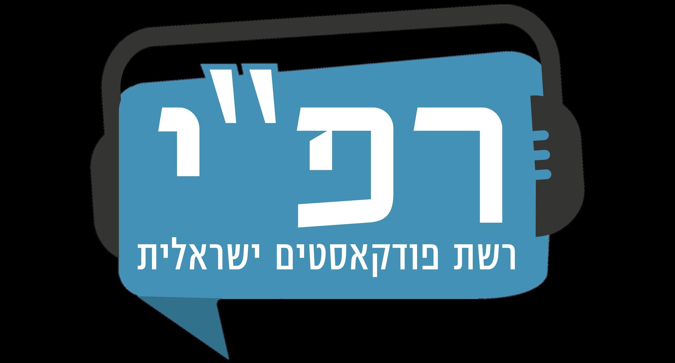 רפ״י - רשת פודקאסטים ישראלית